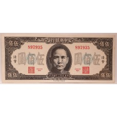 CHINA REPUBLIC 1945 . FIVE HUNDRED YUAN BANKNOTE . ERROR . INK SPOTS